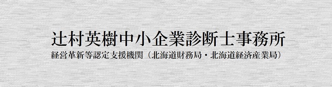 辻村英樹中小企業診断士事務所